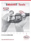 【製品カタログ】ワイヤレスシステム内蔵型測定器『SMAHRT Tools』 表紙画像