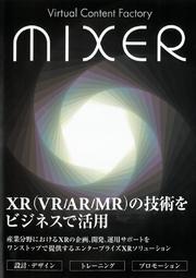 XRフレームワーク『MIXER』 表紙画像