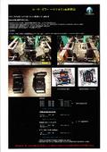 【技術資料】ヒーターダクト ハイサイクル成形検証