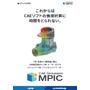 【ハイエンド CAE のコストリーダー】連成解析ソリューション『MPIC』 表紙画像