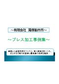 プレス加工・金型製作【プレス加工の製作事例集】