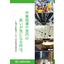 工場の作業環境・室内環境専用 消臭剤『デオフレ』 表紙画像