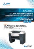 CCDカメラ搭載レーザー加工機『DRAGON』 表紙画像