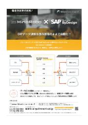 MinoRobo×SAP ByDesign 表紙画像