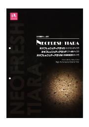 多彩模様仕上塗材『ネオフレッシュティアラ』 表紙画像