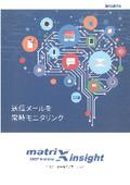 マトリックスインサイト送信メールモニタリングシステム