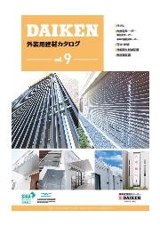 DAIKEN 外装用建材カタログ vol.9 表紙画像