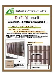 施工方法『H800格子フェンス 基本タイプ』 表紙画像