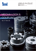 メカロック・カップリング 総合カタログ:アイセル株式会社 表紙画像