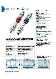 液体冷却(水冷)用継手 LQ6 カタログ 表紙画像
