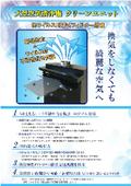 大型空気清浄機クリーンユニット『SBU1200W-W』