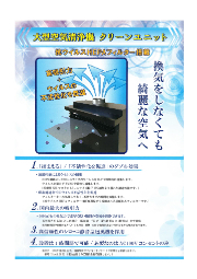 大型空気清浄機クリーンユニット『SBU1200W-W』 表紙画像