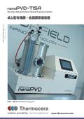 ◆nanoPVD-T15A◆ 高性能 有機膜・金属膜蒸着装置 表紙画像