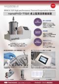 ◆nanoPVD-T15A◆ 卓上型高性能真空蒸着装置 表紙画像
