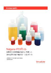 Thermo Scientific Nalgene IP2ボトル 表紙画像