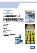 食品機械用グリース LGFP 2 表紙画像