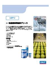 食品機械用透明色グリース LGFP 2 表紙画像