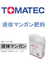TOMATECの肥料 『液体マンガン』 表紙画像