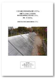 簡易組立式防水壁システム『IBS K-システム』 表紙画像