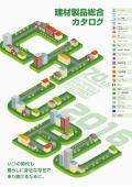 建築金物ルーフドレンやFRPグレーチングなど各種建材製品 総合カタログ(ダイジェスト版)