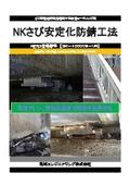 NKさび安定化防錆工法 表紙画像