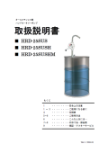 【取扱説明書】オールステンレス製ハンドロータリーポンプ(HRDシリーズ) 表紙画像