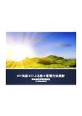 ICT法面工による施工管理方法検討 表紙画像