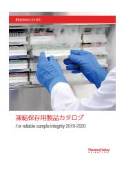 『凍結保存用製品カタログ2019-2020』 表紙画像