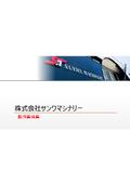【製作実績集】繊維・産業資材・電子・環境関連機械