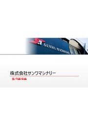 【製作実績集】繊維・産業資材・電子・環境関連機械 表紙画像