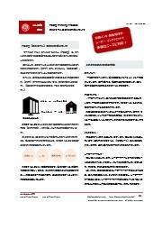 UL規格:PGDQ(印刷ラベル)の印刷方式について 表紙画像