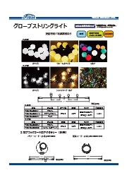 LEDイルミネーショングローブストリングライト!100V仕様の光空間演出照明!屋外/防滴/電源別売り。MAX10連結、1.6W 表紙画像