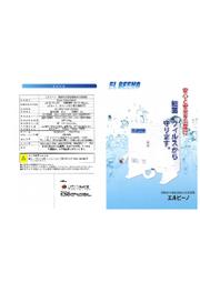 『微酸性次亜塩素酸水生成装置 EL BEENO(エルビーノ)』 表紙画像