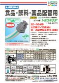 耐熱シリコーンホース専用ホース継手 トヨコネクタ(フェルールタイプ)