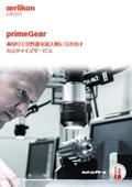 primeGear 表紙画像