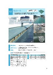 高耐久防草シート『GUシート』 表紙画像