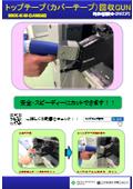 トップテープ(カバーテープ)回収GUN 表紙画像