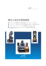 【分析事例】硬化と反応の特性解析~エポキシ系接着剤の硬化過程のリアルタイム計測と感圧接着剤(PSA)のUV硬化の特性解析~ 表紙画像