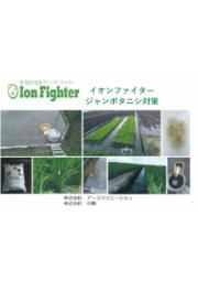 ジャンボタニシ対策『ION Fighter』 表紙画像