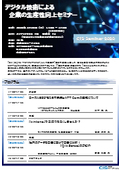 【開催中止】第4回 デジタル技術による企業の生産性向上セミナー
