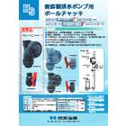 樹脂製排水ポンプ用ボールチャッキ『50DYCVIIシリーズ』 表紙画像
