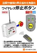設備や機械の停止操作を無線化『ワイヤレス停止ボタン』