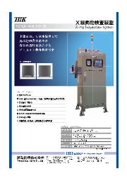 X線異物検査装置『TGX30-1010シリーズ』 表紙画像
