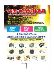 【中国製・台湾製鋳造品のご案内】チラシ 表紙画像