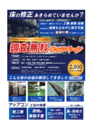 調査無料キャンペーン<東京証券取引所所TOKYO PRO Market上場記念> 表紙画像