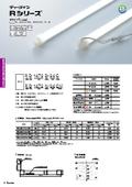 リーチイン/ウォークイン用LEDランプ『Rシリーズ Dタイプ』 表紙画像