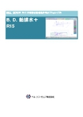 給排水設備設計専用CADソフト B.D.給排水+ R15