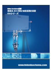 ハイデン社 重量法 ガス/蒸気 吸着量測定装置 IGA シリーズ 表紙画像