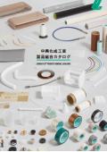 中興化成工業 製品総合カタログ