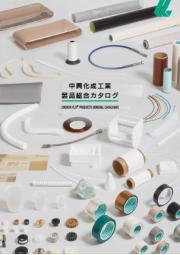 中興化成工業 製品総合カタログ 表紙画像